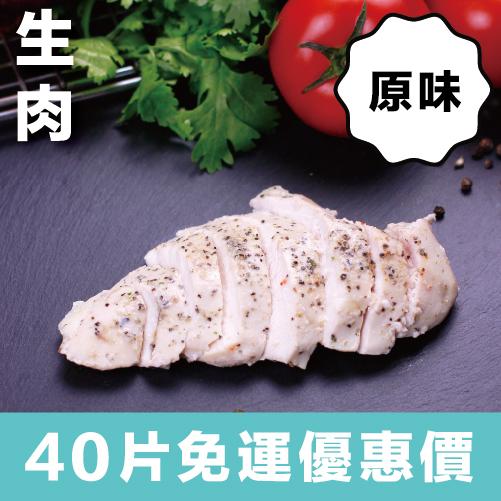 [台灣 FEZA] 生雞胸肉-原味無鹽40片免運組 (150g/袋*40)