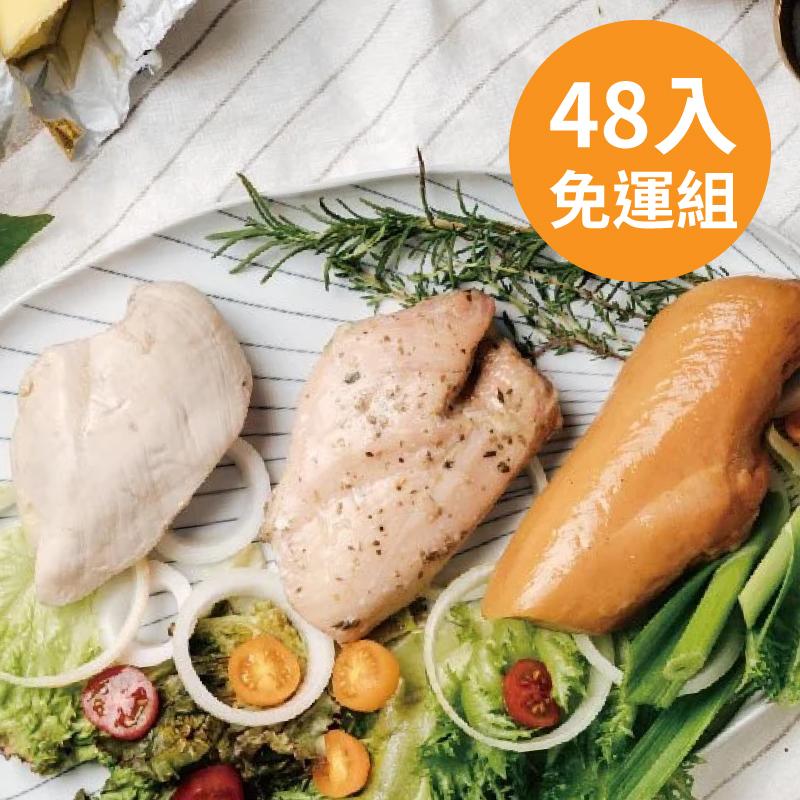 [台畜] 鮮嫩即食雞胸肉48包組 (160G/片)
