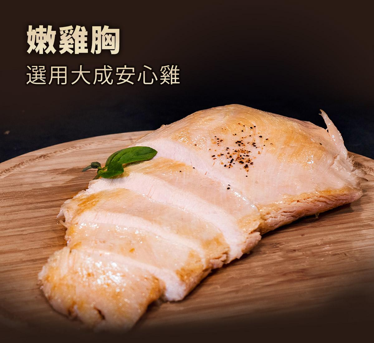 [老饕廚房] 低溫烹調(舒肥)水嫩雞胸100g/包