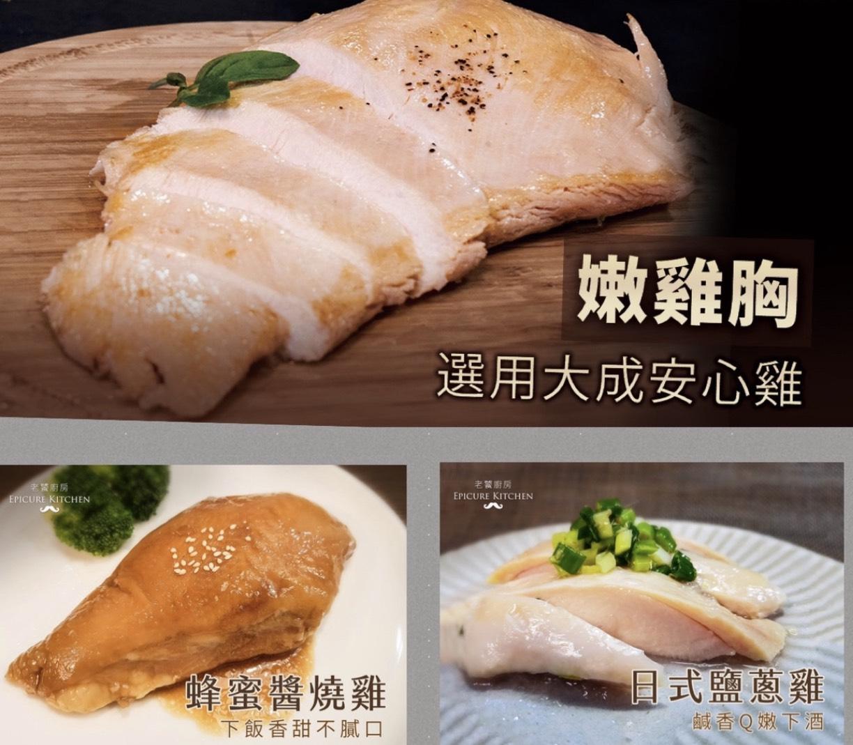 [老饕廚房] 精選綜合調味組(原味*2、鹽蔥*2、蜂蜜醬燒*2 )170g/包*6