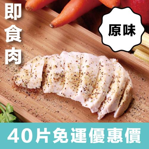 [台灣 FEZA] 水煮即食雞胸肉-原味無鹽40片免運組 (120g/袋*40)